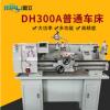 扬州无锡盟立DH300A畅销机型普通卧式车床高精密高效率
