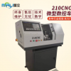 小型精密数控车床 210CNC微型数控车方机床 微型机床厂家扬州