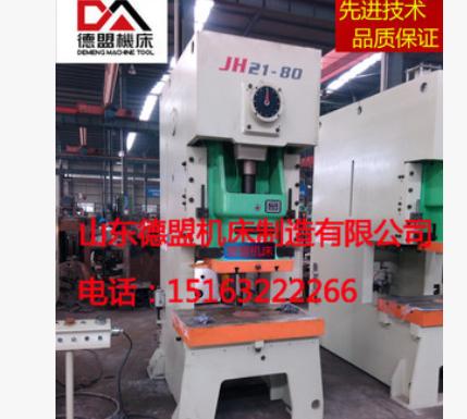 厂家直销小型冲床80T冲床价格数控转塔冲床生产厂家国标品质