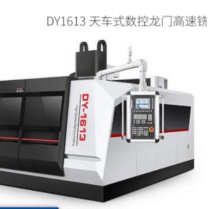 供应大型天车式数控龙门高速铣系列钢件加工设备立式数控铣床机床
