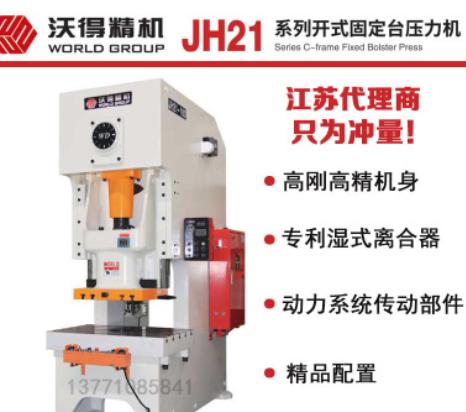 2020冲量 沃得冲床 气动冲床 JH21-160吨 固定台压力机 零售批发