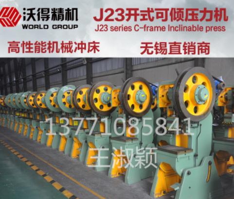 沃得冲床 J23-40吨 机械冲床63吨 冲压齿轮冲床J23机床可倾压力机