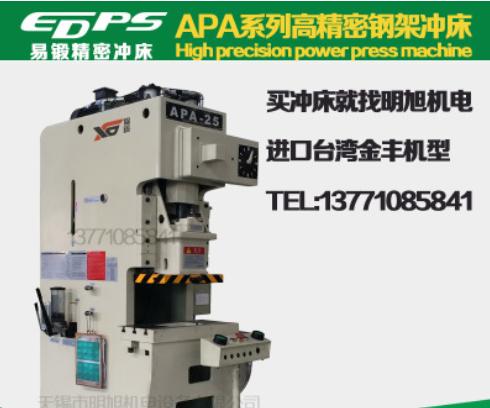 易锻冲床 金丰机型APA-15吨25吨 高精度强力钢架气动冲床可调速