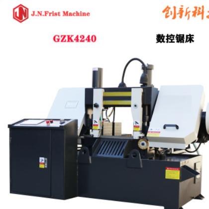 厂家直销 GZ4240数控锯床 4240快速数控锯床