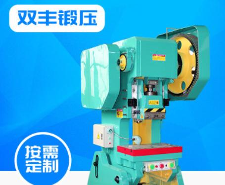 厂家直销63吨冲床 JB23-63T开式可倾压力机 不锈钢冲孔机冲压机