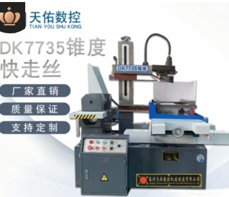 【线切割】DK7735线切割机床 现货可定制电火花快走丝线切割机床