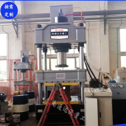 南通液压机厂家直销通用315吨国标液压机 四柱液压机 315T液压机