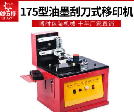 加强型电动移印机 仿喷码生产日期半自动油盅式油墨打码机打标机