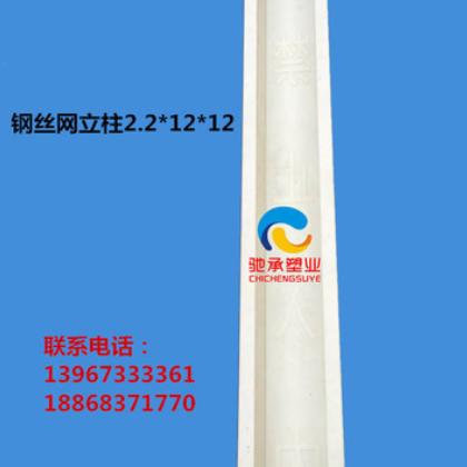 铁路高速公路路基钢丝网防护水泥2.2米立柱禁止入内字样塑料模具