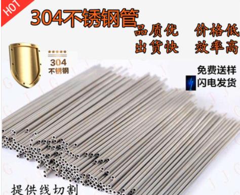 304不锈钢毛细管 不锈钢管厚壁管外径1 2 3 4 5 6 7 8 9mm壁厚0.5