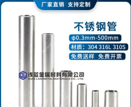 304不锈钢毛细管光亮细微管0.8 1.2 1.5 2.2 2.5 3 4 5mm现货加工