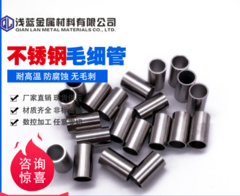 304-316不锈钢毛细管 精密管五金制品钢管 激光扩口压弯精切加工
