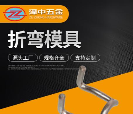 【泽中】精密五金冲压模具加工 冲压产品折弯模具产品