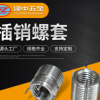 【泽中】不锈钢插销螺套健锁式插销螺套自攻牙套螺纹保护套M5-M8