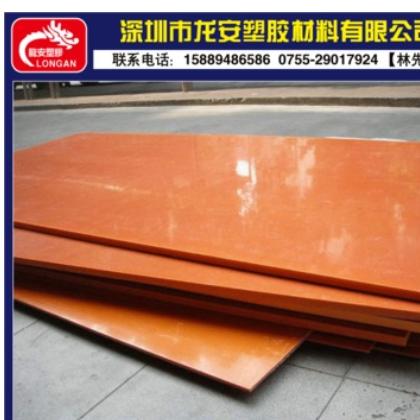 防静电电木板 胶木板 橘红电木 黑电木 布纹电木 绝缘产品 可零切