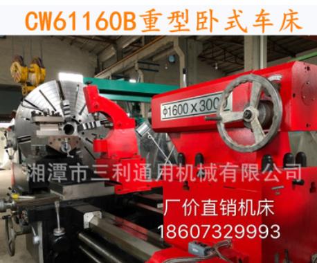 厂价直销沈阳CW61125B车床 4米现货 丝杆1米卡盘附件齐全 含税运