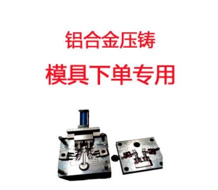 纯铝压铸模具精密加工生产制造厂家铝合金压铸模具订做路灯开模