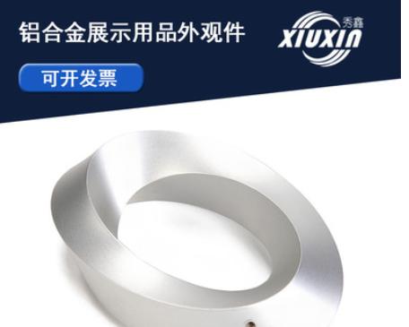 厂家直销铝合金展示用品外观件 非标定制 CNC机加工 铝件加工定做