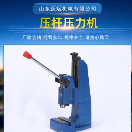 上海申康/压杆压力机/手动压力机/J03-0.6T/J03-1.0T