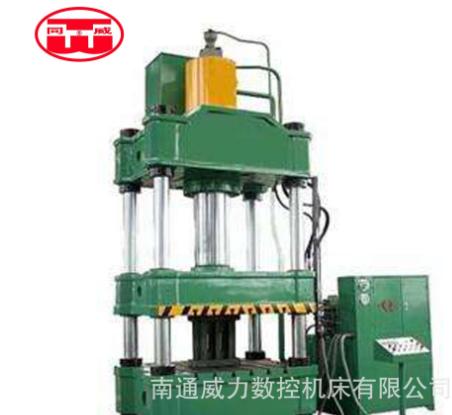 南通威力厂家直销单柱四柱框架式粉末成型液压机压水槽水沟超高压