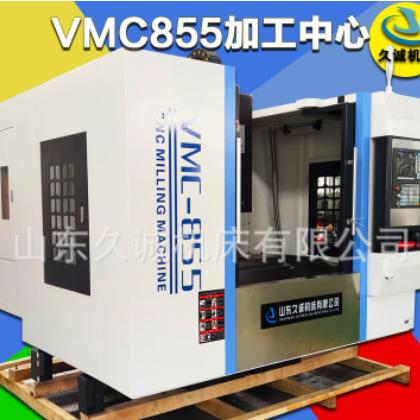 VMC855数控铣床 系统可选 台湾品质24T圆盘刀库