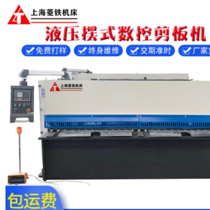 上海厂家直销液压剪板机 剪4厚2.5米铁板摆式剪板机 数控剪板机