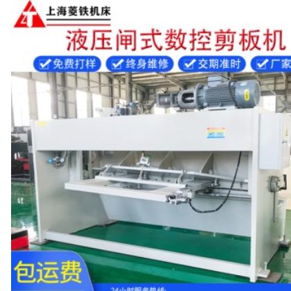 液压闸式数控剪板机 裁板机12厚专用剪板机 上海工厂液压剪板机