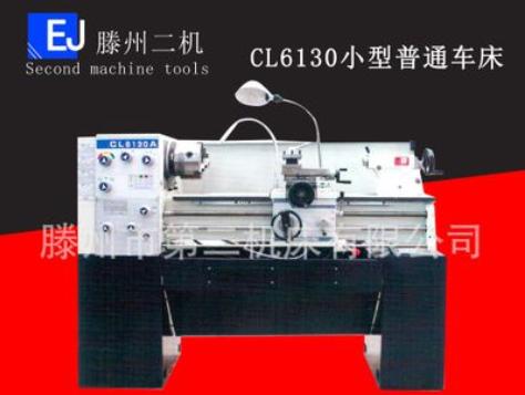 厂家生产CL6130A小型车床普通卧式车床