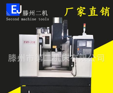 专业生产VMC550立式加工中心CNC数控铣床