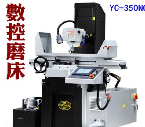 台湾翊錩YC-350NC数控自动磨床 从粗磨到精磨到光磨自动加工