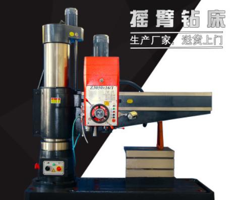 豪力机械Z3050×16液压型摇臂钻3050摇臂钻Z50摇臂钻床50摇臂钻床
