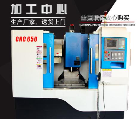厂家直销 VMC650加工中心 CNC650数控小型立式加工中心