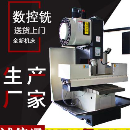 厂家直销XK7136小型半防护数控铣床经济型立式重切削数控铣
