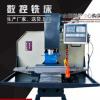 厂家直销XK7126小型半防护数控铣床经济型立式重切削数控铣