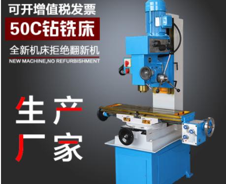 豪力【厂家直销】ZX50C小型多功能立式钻铣床带自动走刀全国联保