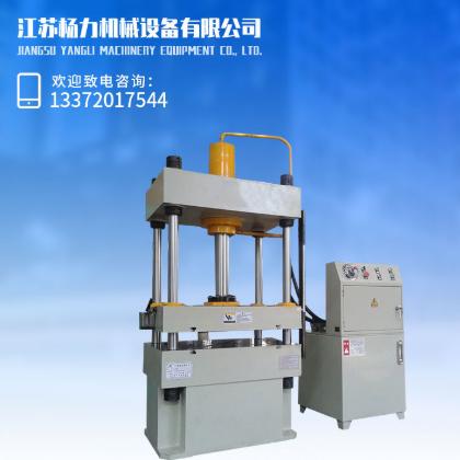 厂家直销四柱液压机 钣金成型设备 四柱液压机