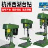 仓库直售Z4116杭州西湖牌工业台钻16厘钻床