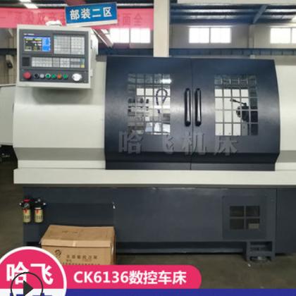 哈飞出售 经济型CK6136数控车床 硬轨全自动数控车床价格