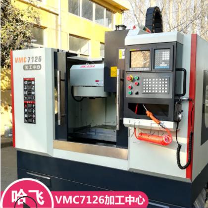 VMC7126小型加工中心 加工中心XK7126 刀库四轴可选CNC