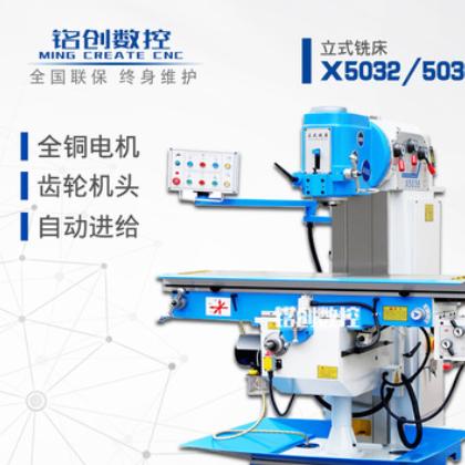 厂家直销小型X5032立式铣床高精度铣槽机床重切削X5036万能钻铣床