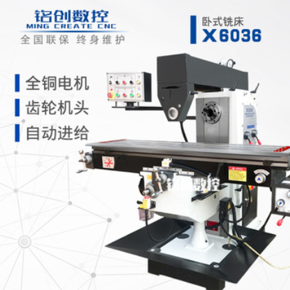 厂家直销X6032 X6036万能铣床多功能自动走刀卧铣床精密数显重型